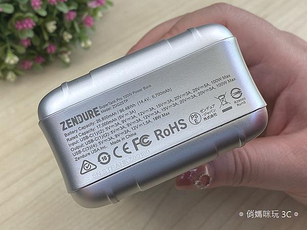 Zendure SuperTank Pro 行動電源開箱 (俏媽咪玩3C) (15).png