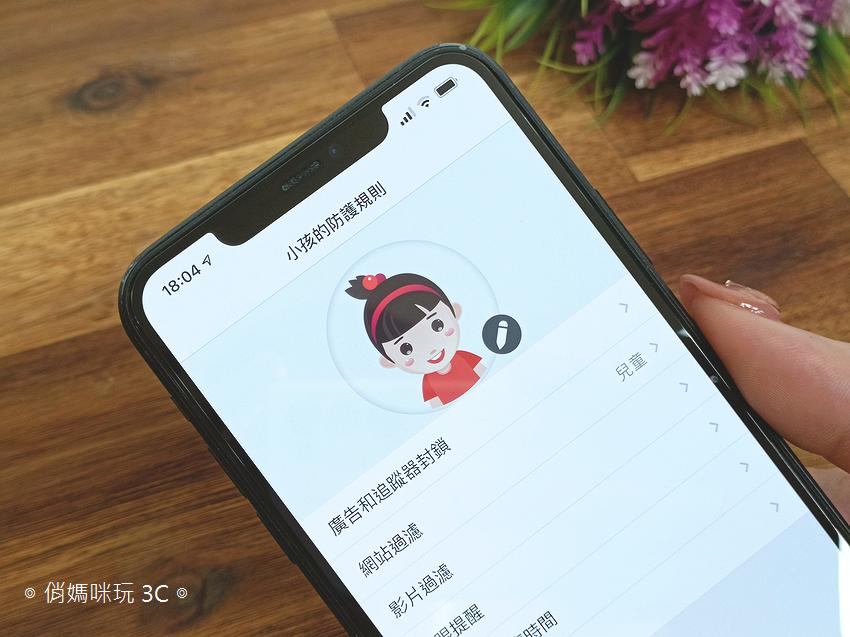 PC-cillin 雲端版-家長防護 (俏媽咪玩 3C) (13).png