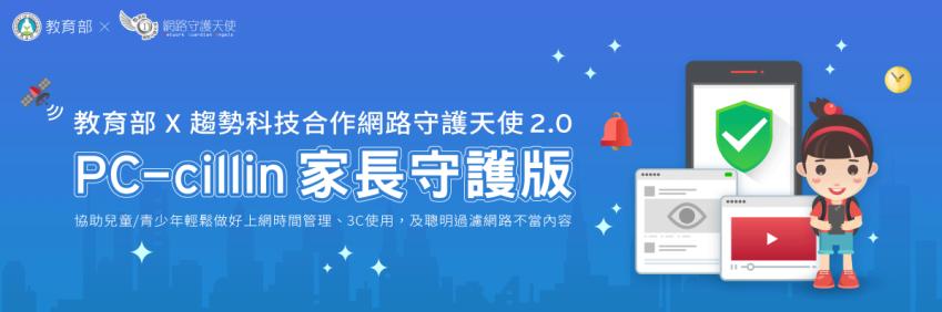 PC-cillin 雲端版-家長防護 (俏媽咪玩 3C) (14).png