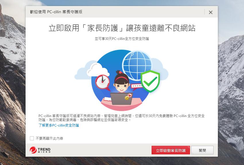 PC-cillin 雲端版-家長防護 (俏媽咪玩 3C) (17).png