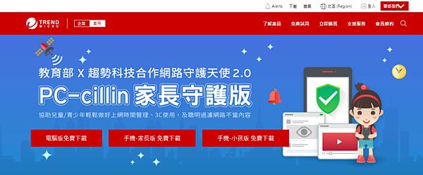 PC-cillin 雲端版-家長防護 (俏媽咪玩 3C) (15).png