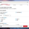 PC-cillin 雲端版-家長防護 (俏媽咪玩 3C) (20).png
