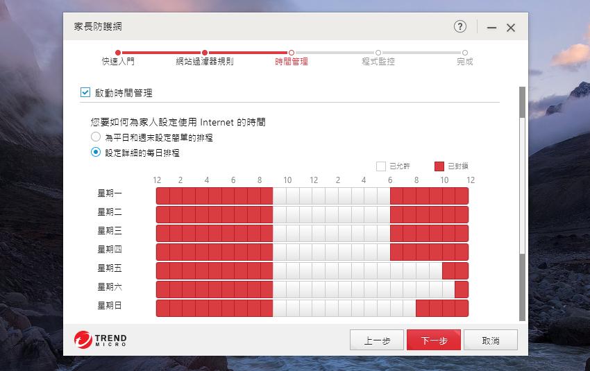 PC-cillin 雲端版-家長防護 (俏媽咪玩 3C) (23).png
