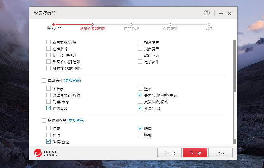 PC-cillin 雲端版-家長防護 (俏媽咪玩 3C) (21).png