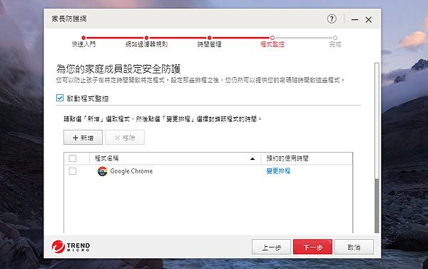 PC-cillin 雲端版-家長防護 (俏媽咪玩 3C) (24).png
