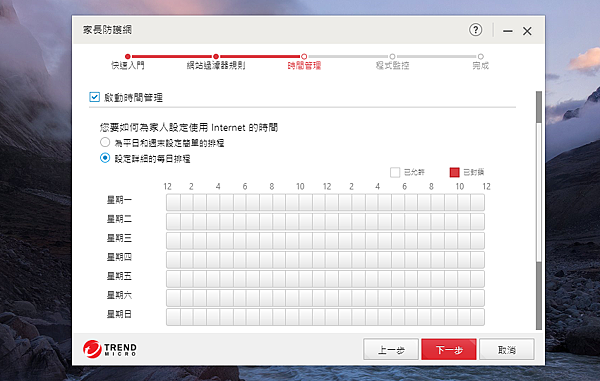 PC-cillin 雲端版-家長防護 (俏媽咪玩 3C) (22).png