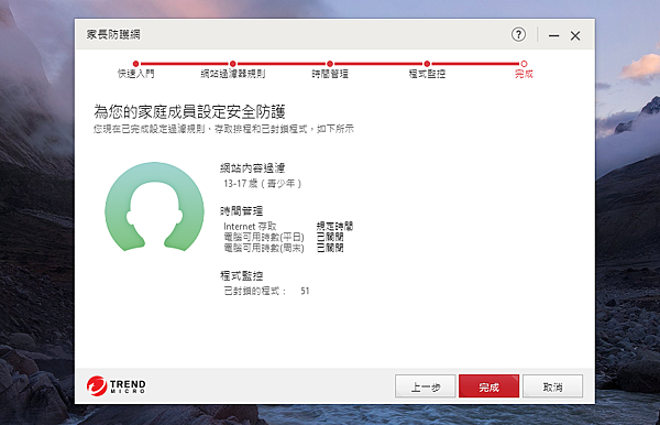 PC-cillin 雲端版-家長防護 (俏媽咪玩 3C) (25).png