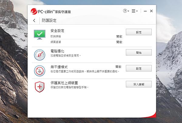 PC-cillin 雲端版-家長防護 (俏媽咪玩 3C) (29).png
