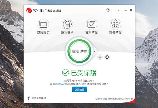 PC-cillin 雲端版-家長防護 (俏媽咪玩 3C) (28).png