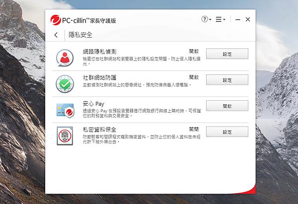 PC-cillin 雲端版-家長防護 (俏媽咪玩 3C) (30).png