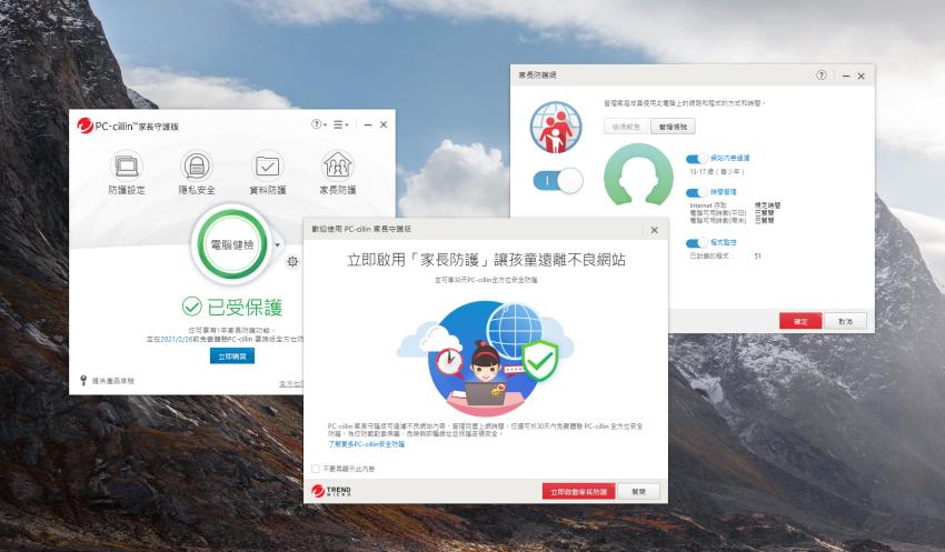 PC-cillin 雲端版-家長防護 (俏媽咪玩 3C) (27).png