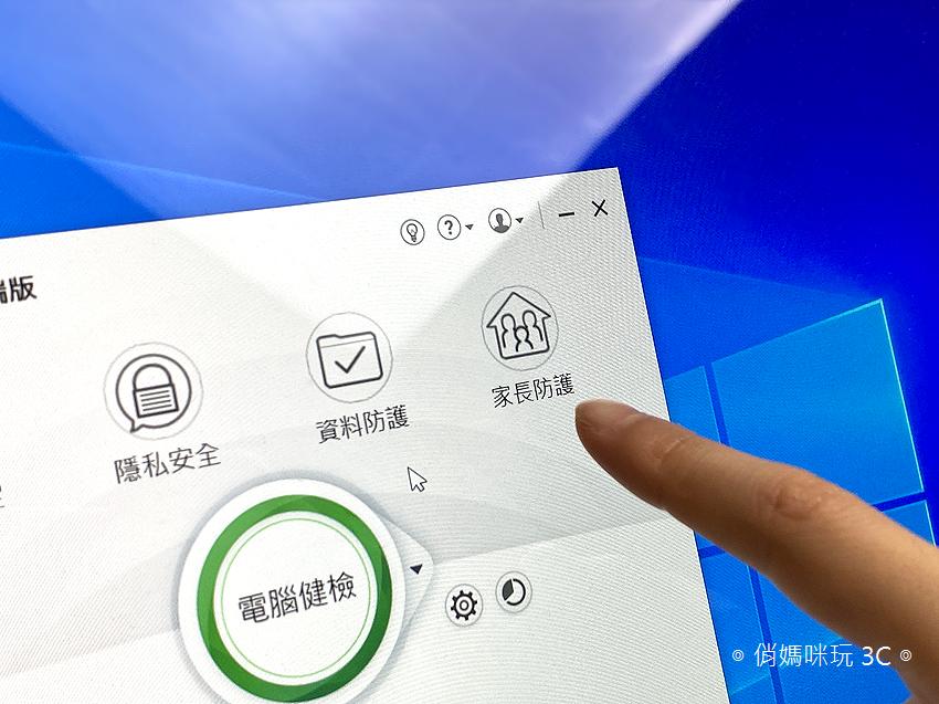 PC-cillin 雲端版-家長防護 (俏媽咪玩 3C) (1).png