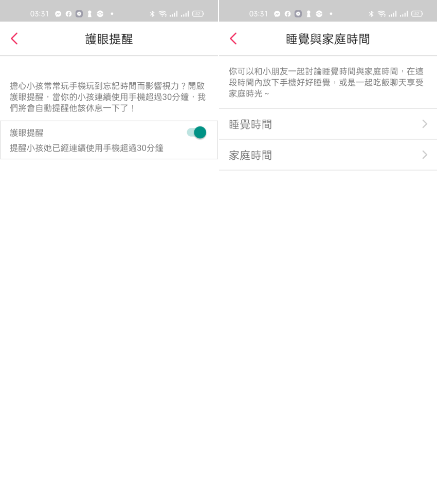 PC-cillin 雲端版-家長防護 (俏媽咪玩 3C) (38).png