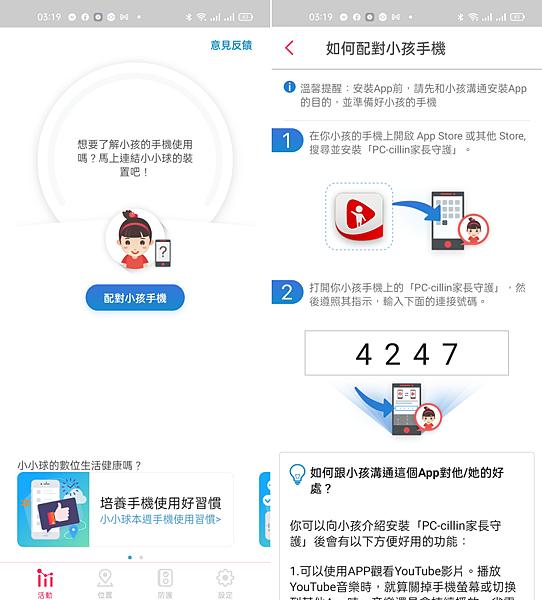 PC-cillin 雲端版-家長防護 (俏媽咪玩 3C) (34).png