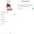 PC-cillin 雲端版-家長防護 (俏媽咪玩 3C) (36).png