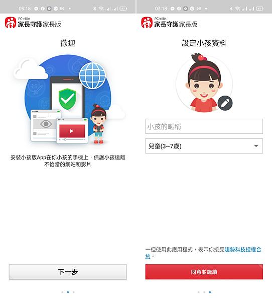 PC-cillin 雲端版-家長防護 (俏媽咪玩 3C) (33).png