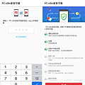 PC-cillin 雲端版-家長防護 (俏媽咪玩 3C) (39).png