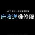 小米 11 發表會 (2).png