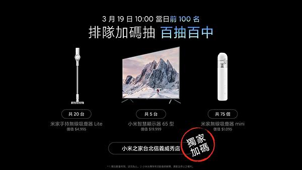 小米 11 發表會 (4).png