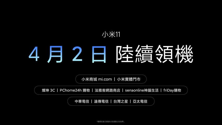 小米 11 發表會 (13).png