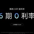 小米 11 發表會 (24).png