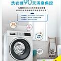 2020年因疫情影響,消費者更趨重視除菌、清潔力等功能,今年宣布「90天滿意保證」擴大至洗衣機商品線。.jpg