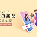 2021年「小米母親節」自5月6日至10日暖心開跑,精選大螢幕手機、懶人智慧家電等熱門商品,全方位減輕媽媽負擔.jpg