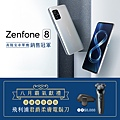 ASUS Zenfone 8再傳捷報,6月穩踞安卓高階旗艦手機銷售第一!.jpg