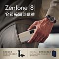8月底前於全通路購買ASUS Zenfone 8智慧型手機,登錄送飛利浦君爵柔膚電鬍刀(市價NT$8,888)。.jpg