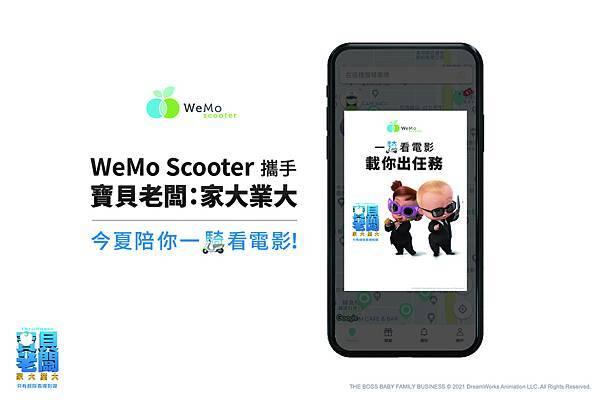 資料照5_WeMo Scooter 與《寶貝老闆:家大業大》 APP 畫面.jpg