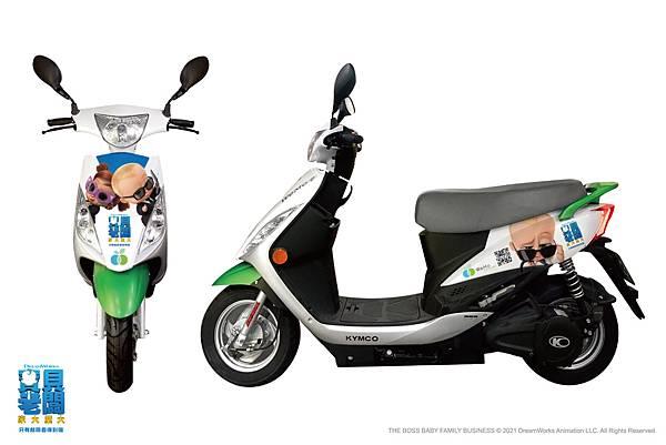 資料照6_8月3日起,共享機車 WeMo Scooter 與《寶貝老闆:家大業大》合作外型車.jpg