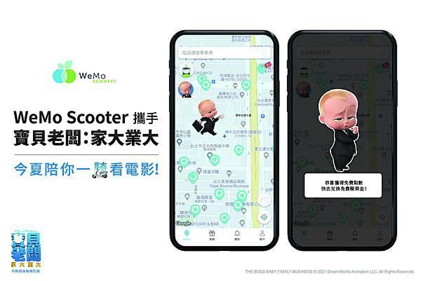 資料照3_WeMo Scooter APP 內更打造獨家限定《寶貝老闆:家大業大》創新互動驚喜.jpg