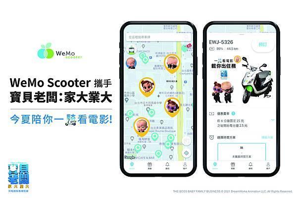 資料照4_WeMo Scooter 與《寶貝老闆:家大業大》 APP 畫面.jpg