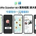 """資料照1_WeMo Scooter 攜手《寶貝老闆:家大業大》   今夏陪你一""""騎""""看電影!.jpg"""