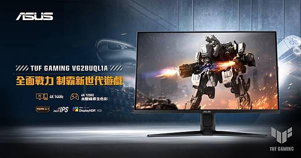 TUF Gaming VG28UQL1A電競螢幕全面戰力,制霸新世代遊戲。.jpg