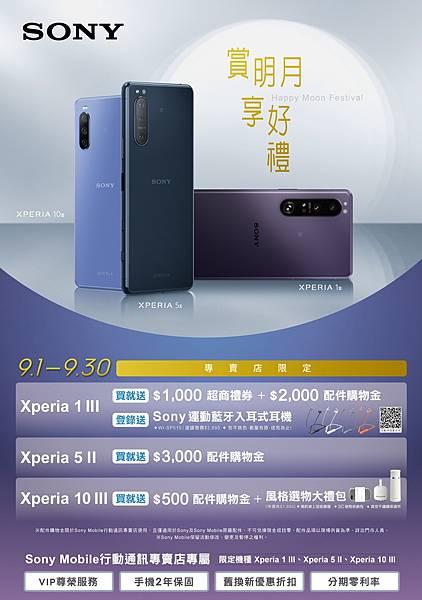 圖說一、Sony Mobile中秋獻禮 入手Xperia手機 賞明月享好禮!.jpeg
