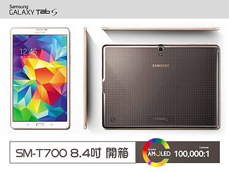 開箱_SAMSUNG-SM-T700.jpg