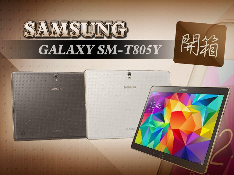 開箱_SAMSUNG-SM-T805Y.jpg