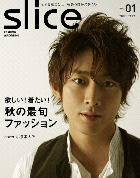 slie雜誌封面圖