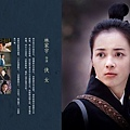 林家宇-徐慕娥(俠女)