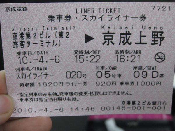買了日本第一張地鐵
