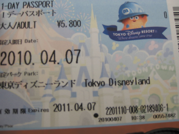 一張票5800日圓