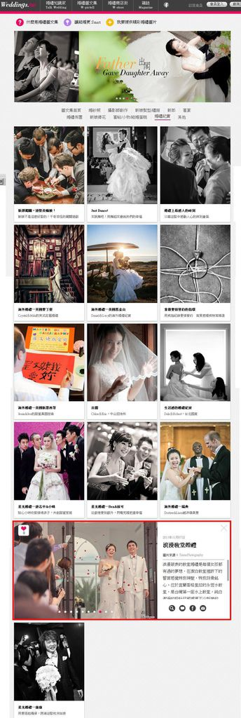 新娘物語20131107婚禮紀實