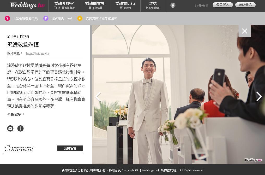 新娘物語20131107婚禮紀實4