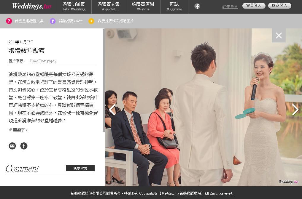 新娘物語20131107婚禮紀實7