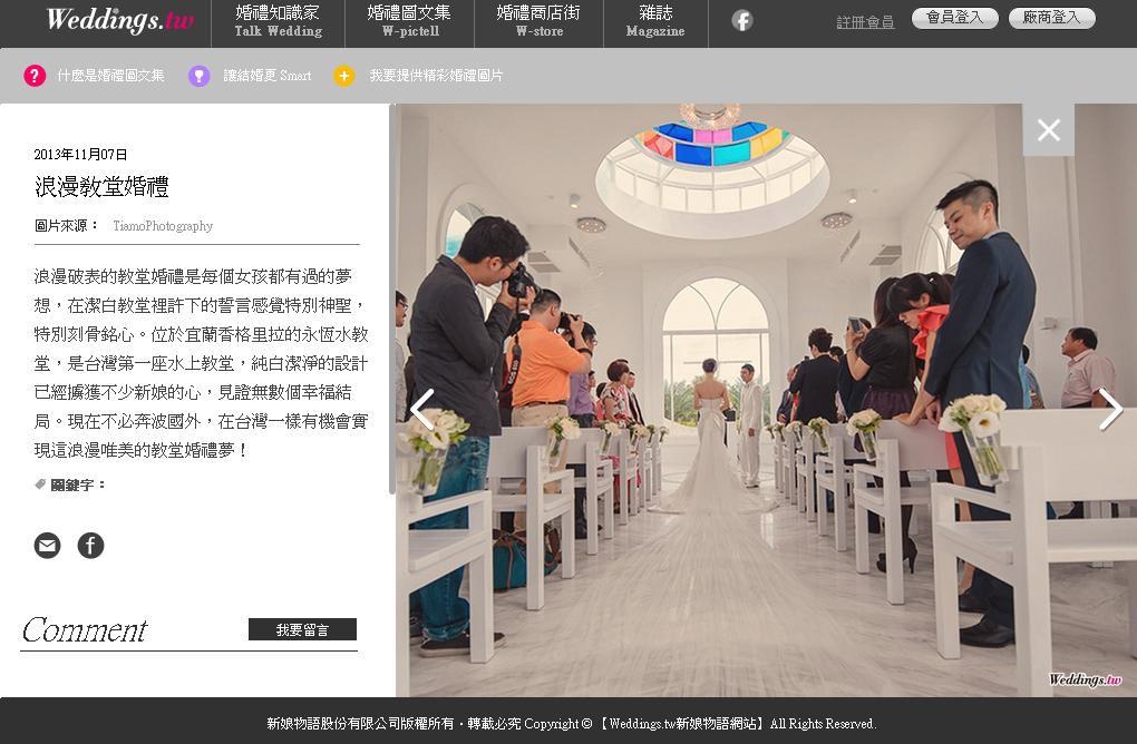 新娘物語20131107婚禮紀實6