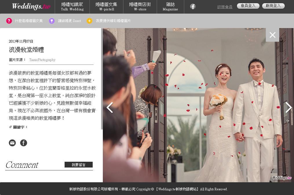 新娘物語20131107婚禮紀實10