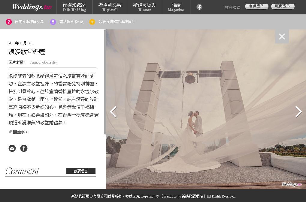 新娘物語20131107婚禮紀實11
