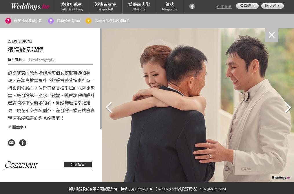 新娘物語20131107婚禮紀實8