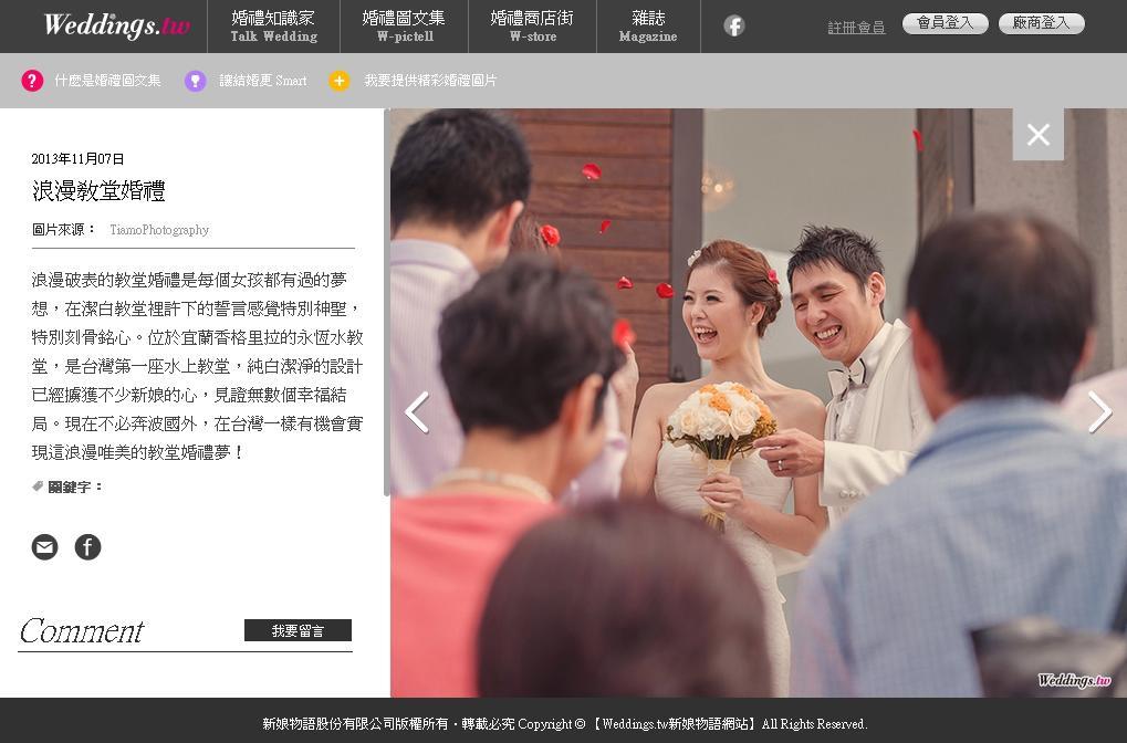 新娘物語20131107婚禮紀實9